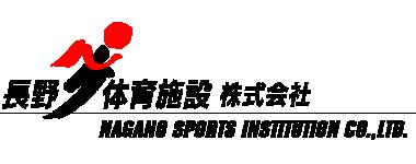 長野体育施設株式会社